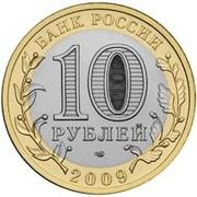 10 roubles Kirovsk -  avers