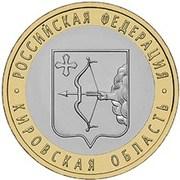 10 roubles Kirovsk -  revers