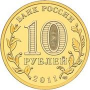 10 roubles Belgorod -  avers