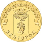 10 roubles Belgorod -  revers