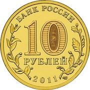 10 roubles Vladikavkaz -  avers