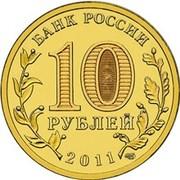 10 roubles Malgobek -  avers