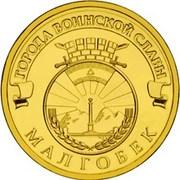 10 roubles Malgobek -  revers