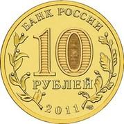 10 roubles Espace -  avers