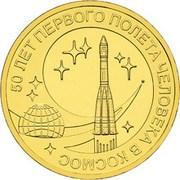 10 roubles Espace -  revers