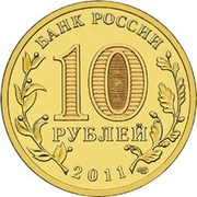 10 roubles Yelets -  avers