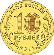 10 roubles Yel'nya -  avers