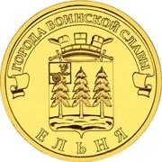 10 roubles Yel'nya -  revers