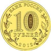 10 Roubles (Voronezh) -  avers