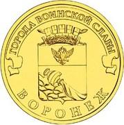 10 Roubles (Voronezh) -  revers