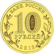 10 Roubles (Polyarny) -  avers
