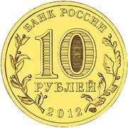 10 roubles (Veliky Novgorod) -  avers