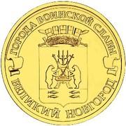 10 roubles (Veliky Novgorod) -  revers