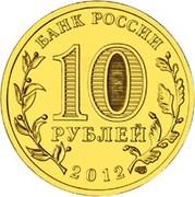 10 roubles Fondation de la Russie -  avers