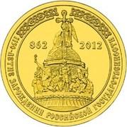 10 roubles Fondation de la Russie -  revers