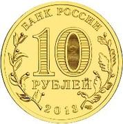 10 Roubles (Kronshtadt) -  avers