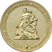 10 Roubles (70 ans de la  Victoire de la bataille de Stalingrad) -  revers