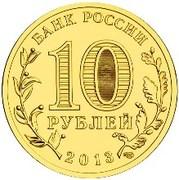 10 Roubles Pskov -  avers