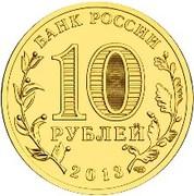 10 Roubles (Kozel'sk) -  avers
