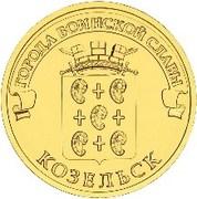 10 Roubles (Kozel'sk) -  revers