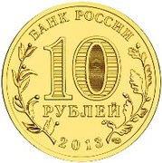 10 Roubles (Bryansk) -  avers