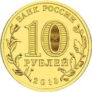 10 Roubles (Volokolamsk) -  avers