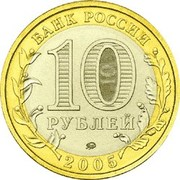 10 roubles Oblast de Tver -  avers
