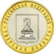 10 roubles Oblast de Tver -  revers