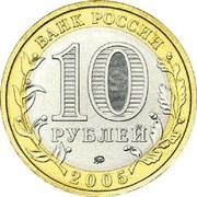 10 roubles Krasnodar -  avers