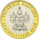 10 roubles Krasnodar – revers