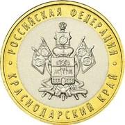 10 roubles Krasnodar -  revers
