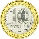 10 roubles Oblast d'Orel – avers