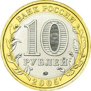 10 roubles Oblast d'Orel -  avers