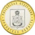 10 roubles Oblast d'Orel – revers