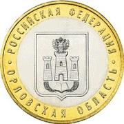 10 roubles Oblast d'Orel -  revers