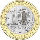 10 roubles Tatarstan – avers