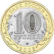 10 roubles Tatarstan -  avers