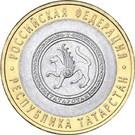 10 roubles Tatarstan – revers