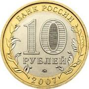 10 roubles République de Bachkirie -  avers