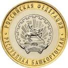 10 roubles République de Bachkirie – revers