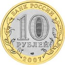 10 Roubles Arkhangelsk – avers
