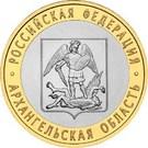 10 Roubles Arkhangelsk – revers