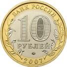 10 roubles Novosibirsk – avers