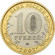 10 roubles Novosibirsk -  avers