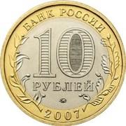10 roubles Oblast de Novossibirsk -  avers