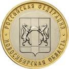 10 roubles Novosibirsk – revers