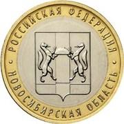 10 roubles Oblast de Novossibirsk -  revers