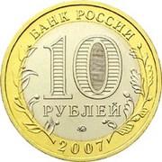 10 roubles Lipetsk -  avers
