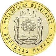 10 roubles Lipetsk -  revers
