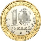 10 roubles Oudmourtie – avers